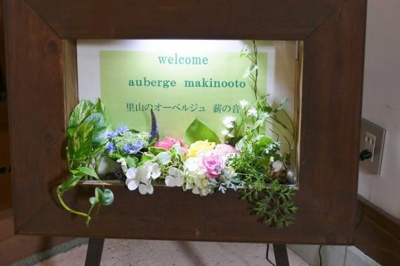 Auberge Makinooto