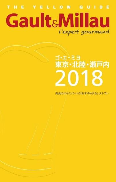 Gault & Millau Japon 2018