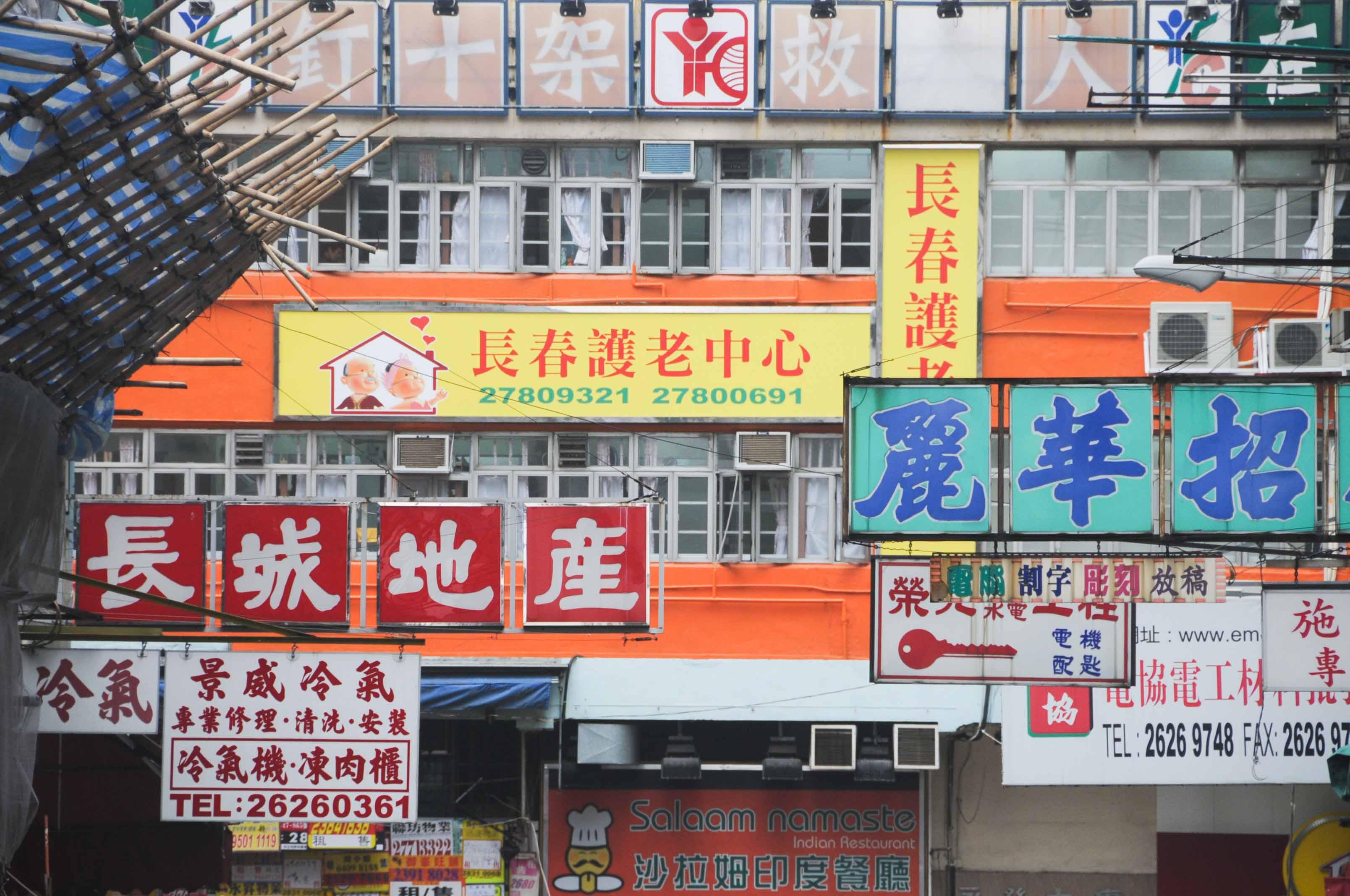 Une journée à Hong Kong...