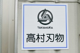 Takamura (14)